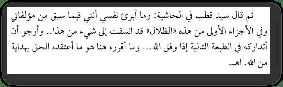 Kutb o svoih oshhibkah - 551. Клевета Раби'а аль-Мадхали в адрес Сейид Кутба