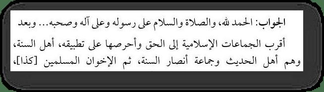 Ljadzhna i o ihvanah v celom - 551. Клевета Раби'а аль-Мадхали в адрес Сейид Кутба