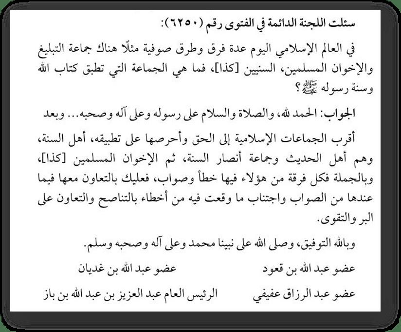 Ljadzhna i sotrudnichesvto s ihvanami - 551. Клевета Раби'а аль-Мадхали в адрес Сейид Кутба