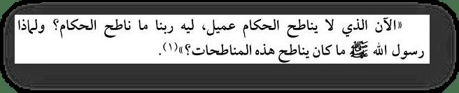 Madhali i rugan Allaha i proroka - 551. Клевета Раби'а аль-Мадхали в адрес Сейид Кутба