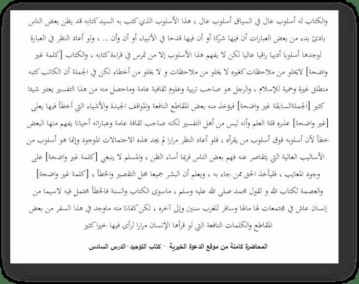 Mufti i Kutb - 551. Клевета Раби'а аль-Мадхали в адрес Сейид Кутба