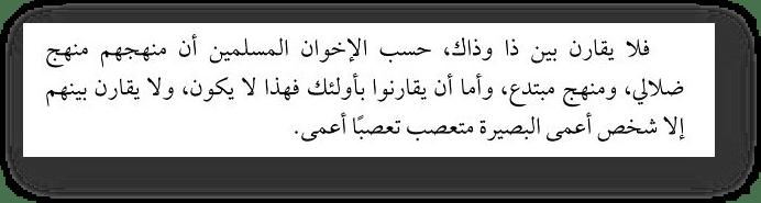 Mukbil o ihvanah i nasara - 551. Клевета Раби'а аль-Мадхали в адрес Сейид Кутба