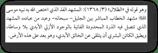 Sejd i Halk Korana 1 - 551. Клевета Раби'а аль-Мадхали в адрес Сейид Кутба