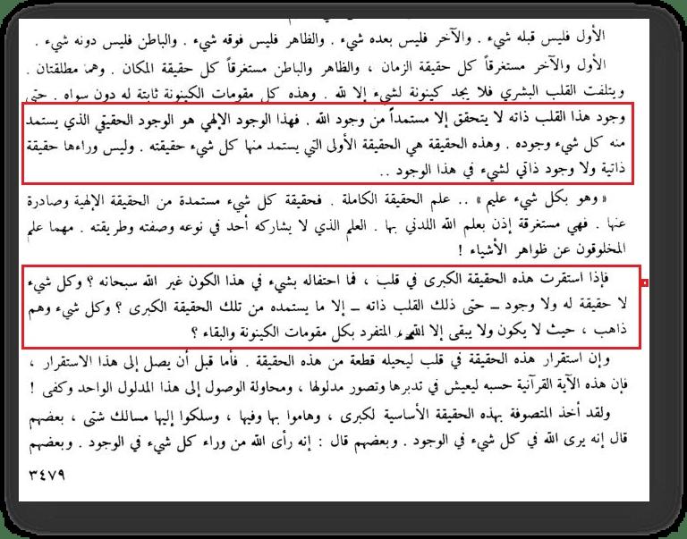 Sejid i vahdat Zalljal 1 - 551. Клевета Раби'а аль-Мадхали в адрес Сейид Кутба