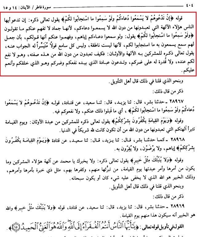 Tabari i dzhamadat - 552. Барзах, могилы, их обитатели и взывание к ним