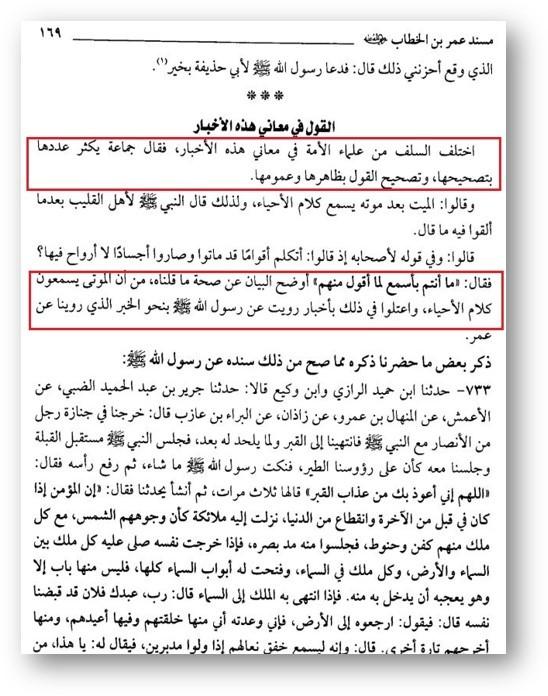 Tabari i hiljaf saljaf v sama amvat - 552. Барзах, могилы, их обитатели и взывание к ним