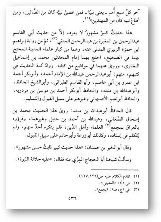 3. Ibn Kajim i sluh mertvyh - 552. Барзах, могилы, их обитатели и взывание к ним