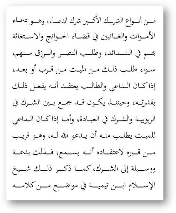 Al Barrak i vzyvanie k mertvym - 552. Барзах, могилы, их обитатели и взывание к ним