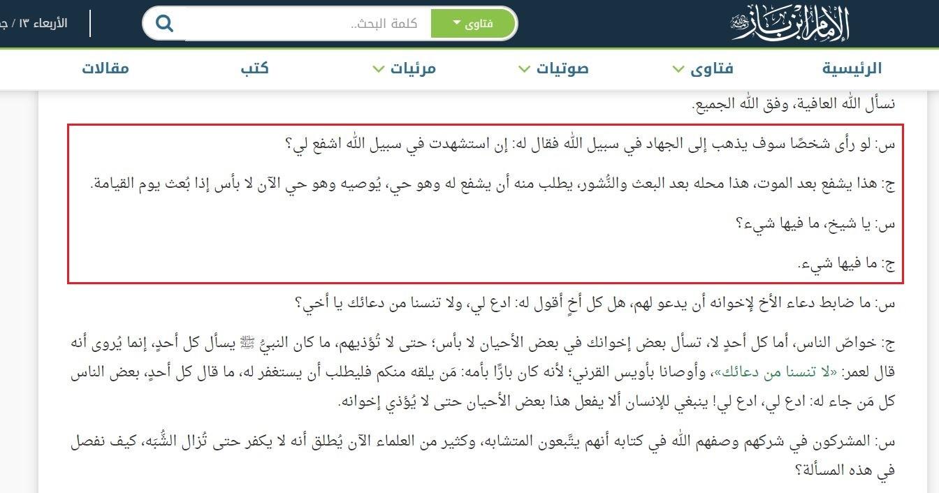 Ibn Baz - 552. Барзах, могилы, их обитатели и взывание к ним