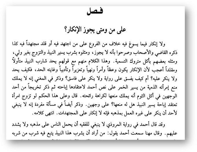 Ibn Muflih o idzhtihazhe i hiljafe - 552. Барзах, могилы, их обитатели и взывание к ним