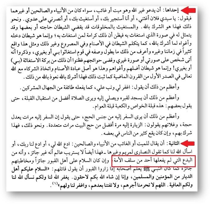 Ibn Tejmija o vzyvanii v mertvym 5 - 552. Барзах, могилы, их обитатели и взывание к ним