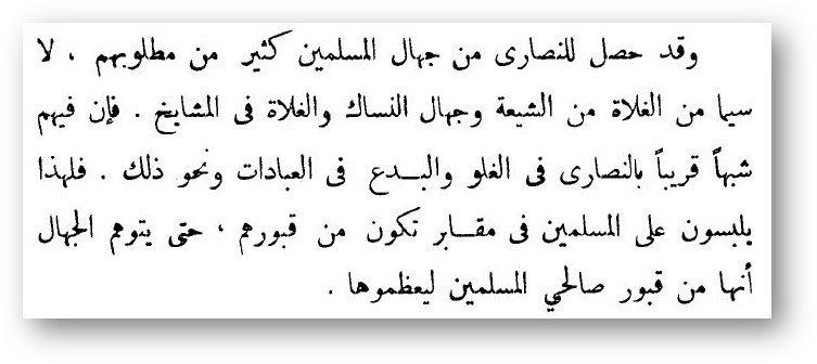 Ibn Tejmijja i disput s hristianinom - 552. Барзах, могилы, их обитатели и взывание к ним