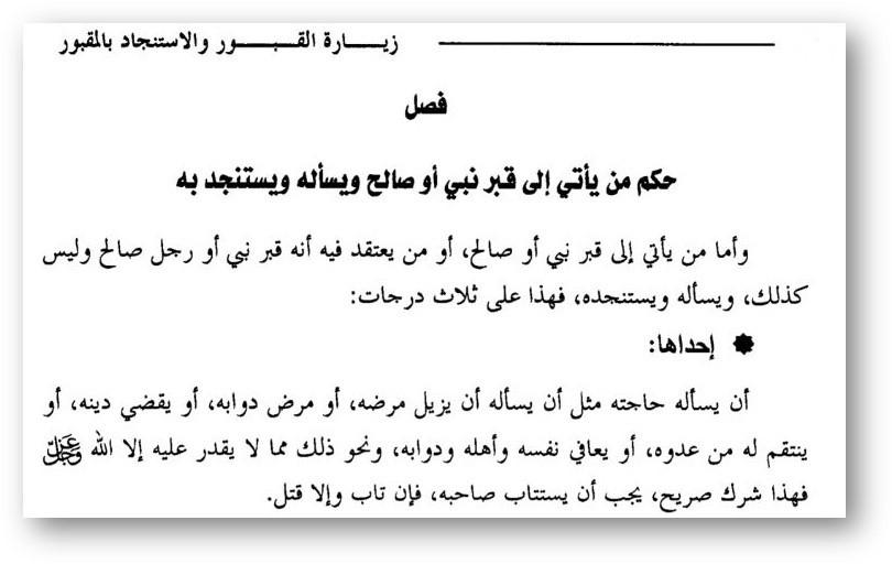 Ibn Tejmijja i dua vozle mogily 1 - 552. Барзах, могилы, их обитатели и взывание к ним