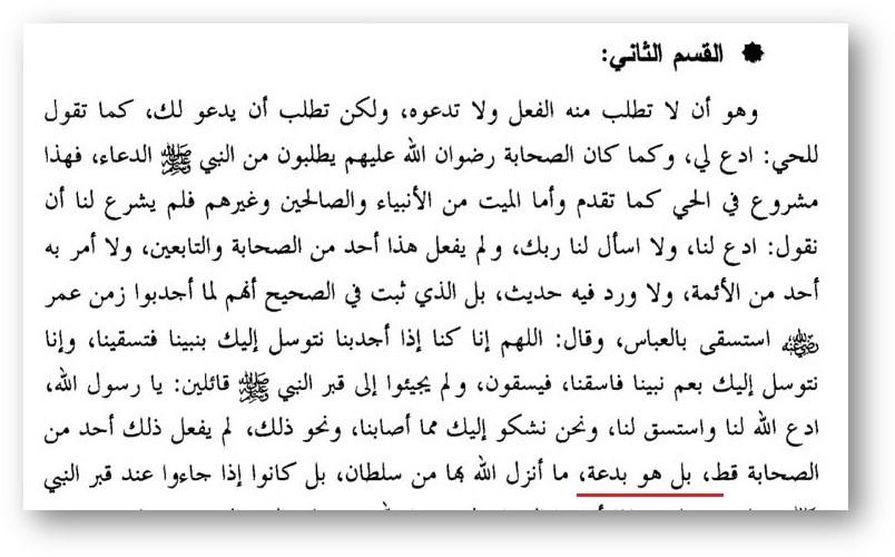 Ibn Tejmijja i dua vozle mogily 2 - 552. Барзах, могилы, их обитатели и взывание к ним