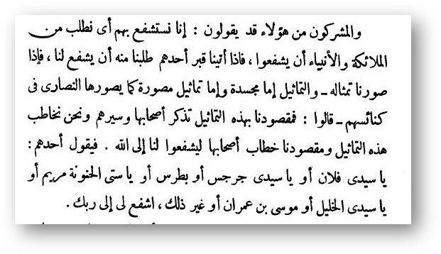 Ibn Tejmijja i shubha vzyvanija 2 - 552. Барзах, могилы, их обитатели и взывание к ним
