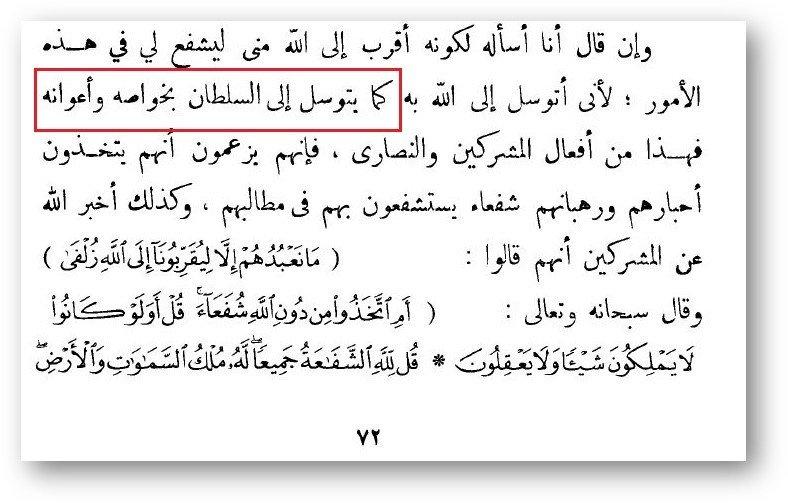 Ibn Tejmijja i tadlis o vzyvanii 2 - 552. Барзах, могилы, их обитатели и взывание к ним