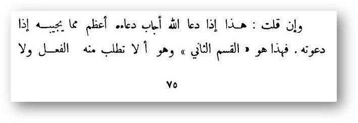 Ibn Tejmijja i tadlis o vzyvanii 3 1 - 552. Барзах, могилы, их обитатели и взывание к ним