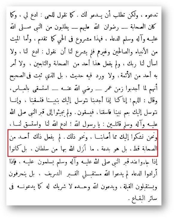 Ibn Tejmijja i tadlis o vzyvanii 4 - 552. Барзах, могилы, их обитатели и взывание к ним