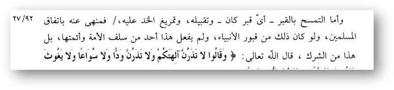 Ibn Tejmijja i vzyvanie 5 - 552. Барзах, могилы, их обитатели и взывание к ним