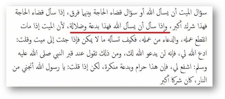 Ibn Usejmin i dua k mertvomu - 552. Барзах, могилы, их обитатели и взывание к ним