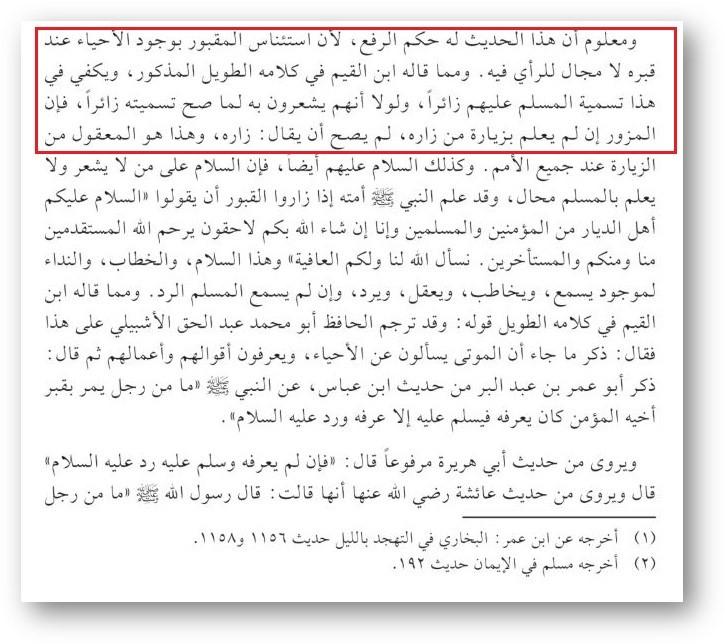 Muhammad Amin i Amr ibn As - 552. Барзах, могилы, их обитатели и взывание к ним