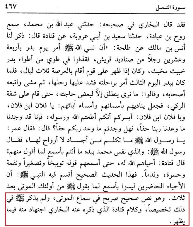 Muhammad Amin i sama al Amvat 2 - 552. Барзах, могилы, их обитатели и взывание к ним