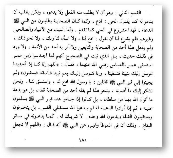 abd al ljatif i ibn dzhardzhis 1 - 552. Барзах, могилы, их обитатели и взывание к ним