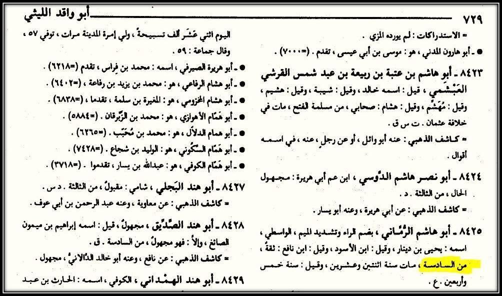 """abu hashim - 555. Пощечина факъиру по поводу хадиса""""Пещера"""" в пятницу"""