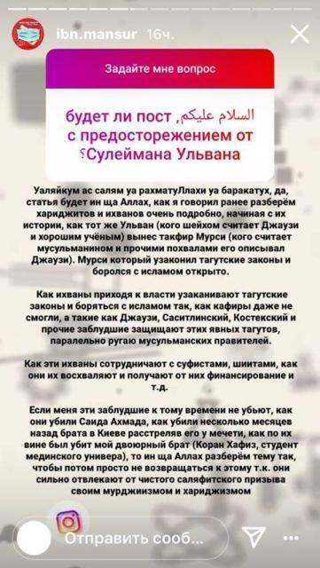 balabol shangaraev 2 361x640 - 556. Уничтожение козней Bayt al-Magrifa. Ответ на их статью