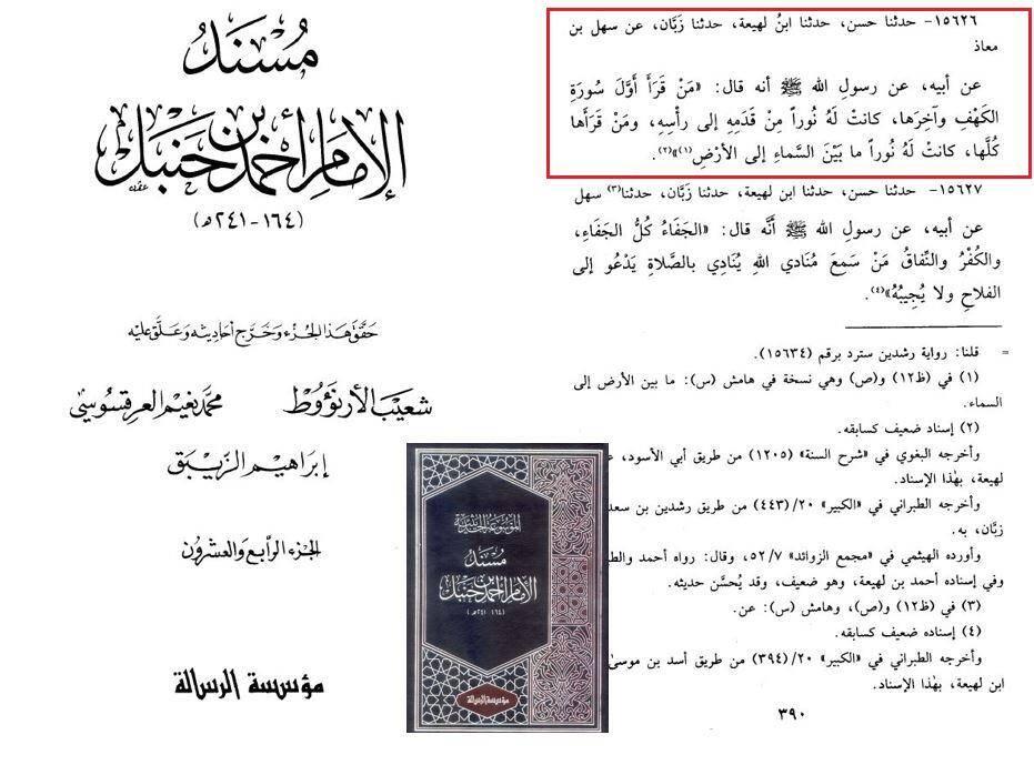 "hadis o sure peshhera - 555. Пощечина факъиру по поводу хадиса""Пещера"" в пятницу"