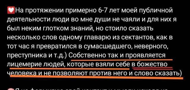 shangaraev ibozhestvo 640x303 - 556. Уничтожение козней Bayt al-Magrifa. Ответ на их статью