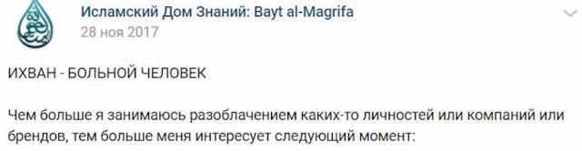 shangaraev razoblachaet 640x166 - 556. Уничтожение козней Bayt al-Magrifa. Ответ на их статью