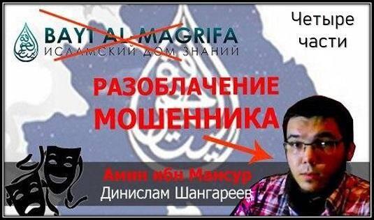 unichtozhenie koznej bayt al magrifa - 556. Уничтожение козней Bayt al-Magrifa. Ответ на их статью