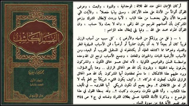 kashif 1 640x360 - 558. Развеивание доводов тех, кто взывает к ангелам и могилам