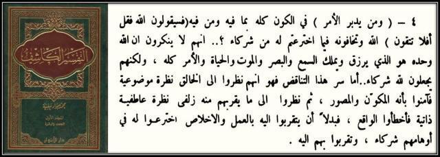kashif 2 640x229 - 558. Развеивание доводов тех, кто взывает к ангелам и могилам