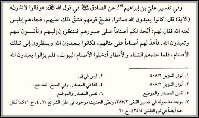kummi tafsir nuh 640x382 - 558. Развеивание доводов тех, кто взывает к ангелам и могилам