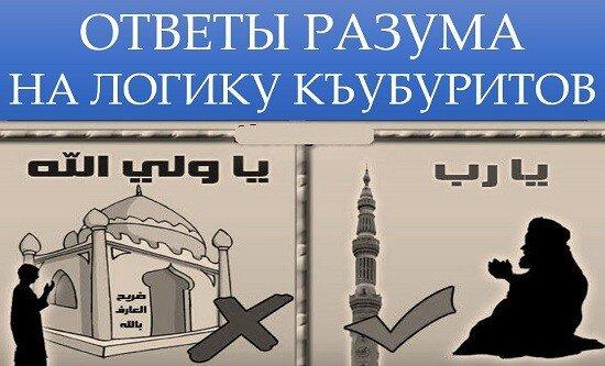 otvety razuma na logiku kuburitov - 558. Развеивание доводов тех, кто взывает к ангелам и могилам