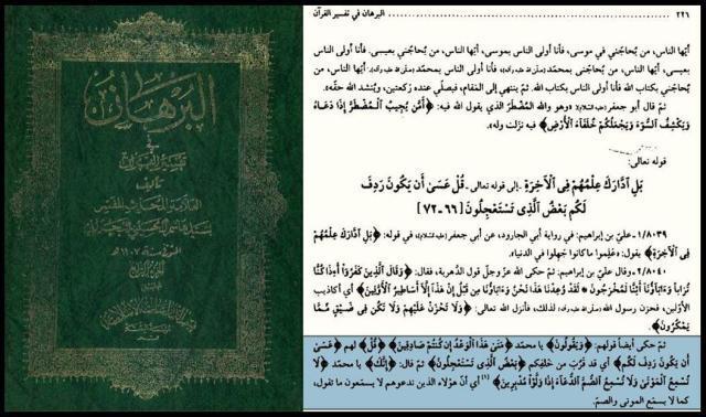 tafsir burhan 640x378 - 558. Развеивание доводов тех, кто взывает к ангелам и могилам