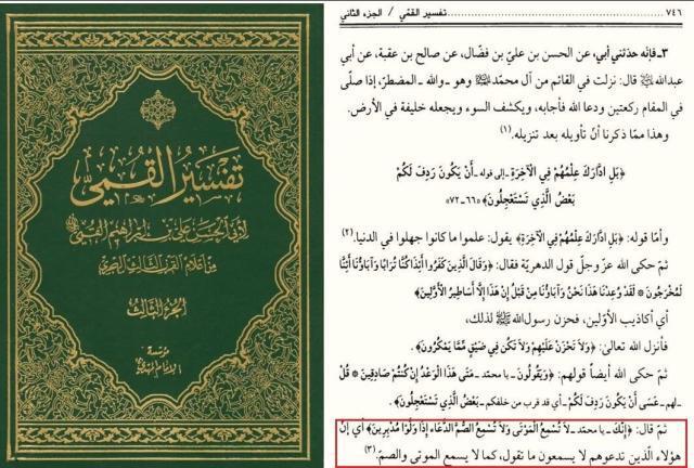 tafsir kummi 640x432 - 558. Развеивание доводов тех, кто взывает к ангелам и могилам