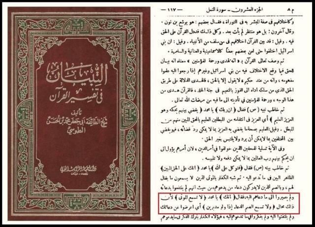 tafsir tusi 1 640x461 - 558. Развеивание доводов тех, кто взывает к ангелам и могилам