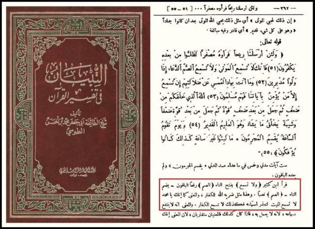 tafsir tusi 2 640x465 - 558. Развеивание доводов тех, кто взывает к ангелам и могилам