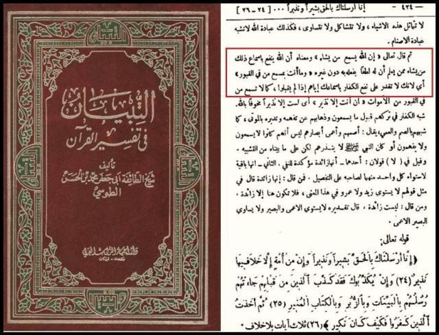 tafsir tusi 3 640x489 - 558. Развеивание доводов тех, кто взывает к ангелам и могилам
