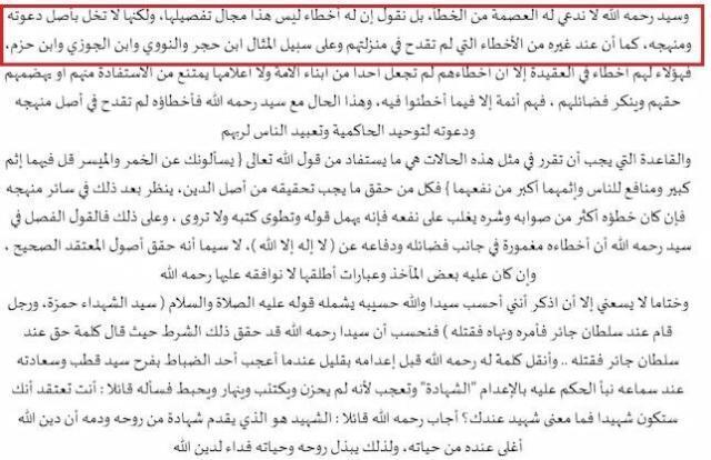 ibn uklja 640x414 - 564. Отличный ответ, на саляф-форумский навет. Ч.3. (О Сейид Кутбе)