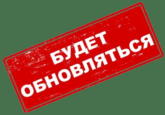 budet obnovltsja2 640x448 - 577. Раскрытие обмана, Васильева Иоанна